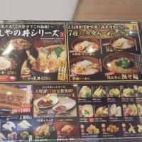 くら寿司 八千代