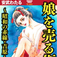 【無料立ち読み】娘を売る街~昭和の赤線・吉原~/安武わたる