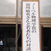 益川敏英さん(ノーベル物理学賞)が若者に伝えたこと!