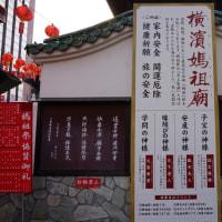 2017.3.20横浜中華街 媽祖際と熊猫飯店行ってきました~