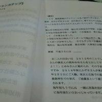 広島サンプラザでの講座