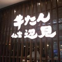 牛たん焼き 仙台辺見(ポールタウン店)