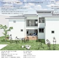 1/22・28 名古屋市西区にて建築家設計のシェアハウス内覧会開催