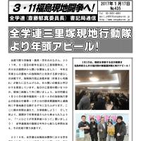 3・11福島現地闘争へ!