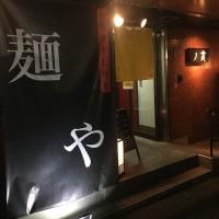 すごく個性ある美味しいラーメンをいただきました!(東大阪市足代南・丿貫 (ヘチカン))