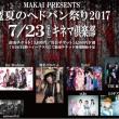 松永天馬と自殺者達 live at 東京キネマ倶楽部