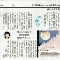 30 中日新聞に出た。