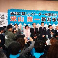 新潟県知事選挙 米山候補の当選!新潟から日本の政治が変わる!