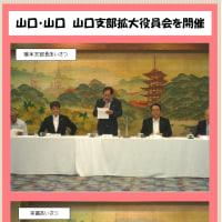 2016.11.17山口・山口 山口支部拡大役員会を開催