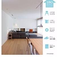 センスを磨く!住宅デザインのルール2 180のデザインテクニック
