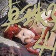 真珠子41才写真集発売!「宍戸留美ひとりひとりにサリュー!vol.13〜シークレットカオス編〜」