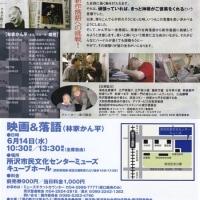 涙の数だけ笑おうよ 林家かん平奮闘記 の落語と映画 in ミューズ