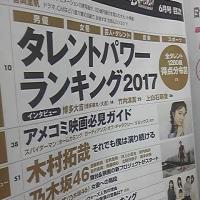 今月の「日経エンタテインメント!」は、タレントバワーランキングTOP100