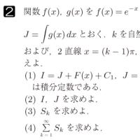 大阪市立大学・医学部・数学 2