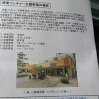 青森市パサージュ広場事業を視察
