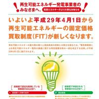 再生可能エネルギーの固定買取制度(FIT)が新しくなります!