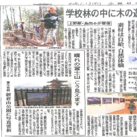 上野原市島田小学校学校林整備の記事が1/13山梨日日新聞に掲載されました