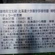札幌のアムンセン3