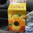 黄金の桃!Σ(゚Д゚)