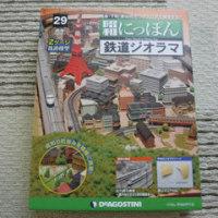 昭和にっぽん鉄道ジオラマ~第29号