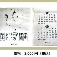 まどか 手漉き和紙オリジナル2017カレンダー