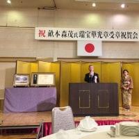畝本森茂さんの受章祝賀会