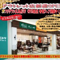 ヴィード アンティークアウトレット店新設OPEN!!