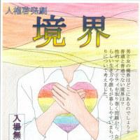 今治でLGBTテーマの人権啓発劇が上演される!(2/11)