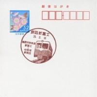 釧路新富士郵便局の風景印 (新規)