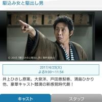 (メモ) 明日4/25(火) BS-TBSで「駆込み女と駆出し男」