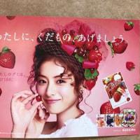 2月21日(火)のつぶやき:石原さとみ 果汁グミ(駅売店ポスター)