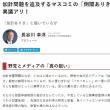 加計問題を追及するマスコミの「倒閣ありき」に異議アリ!長谷川 幸洋