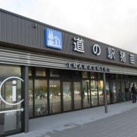 道の駅、猪苗代オープン!