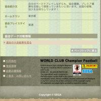 【追記あり】WCCF 新規協会設立&協会メンバー募集について