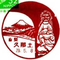 ぶらり旅・久那土郵便局(山梨県南巨摩郡身延町)
