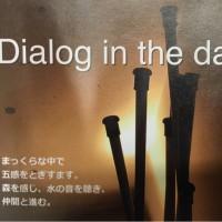 「暗闇の中の会話」というワークショップ