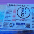 ☆1日1氷☆~愛ちた夏国 八十八冷氷 巡り2017part59~