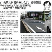 地域要望実現へ 塚崎の雨水対策、風早中前三叉路の道路標示