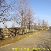 国営木曽三川公園へお散歩