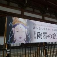 海北友松展・陶器の絵画展