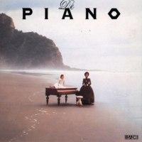 映画「ピアノ・レッスン」人間の情熱は、必ず身勝手なものである。
