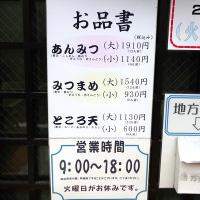 村田商店のあんみつ@池上本門寺横