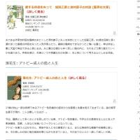 """「落花生」がkindle の """"おすすめの「闘病 小説」5選"""" に!!"""