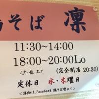 【千葉ラーメン情報】大ちゃんのミスピーチ!「鶏そば凜@佐倉」で限定の冷製白桃白湯らーめんを頂きました☆