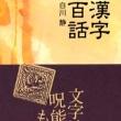 白川静著 『漢字百話』より その2