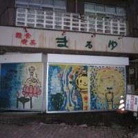 喫茶まるゆ (大崎市鳴子温泉)
