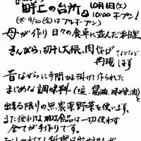 ごはん家への道~10月1日(土)10:00オープン!