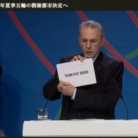 2020年「東京五輪」に決定 バドミントンの会場は、夢の島ユースプラザ