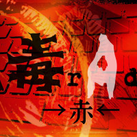 コ毒rAdio→赤←