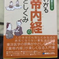『よくわかる黄帝内経の基本としくみ』再読〜東洋医学をわかりたい方に〜